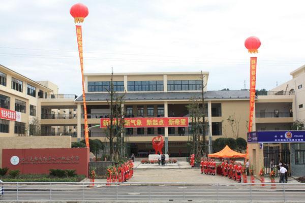 北川羌族自治县七一职业中学