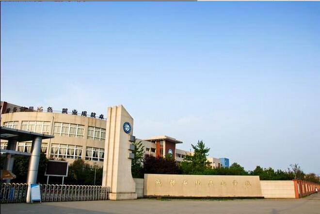 成都石化工业学校