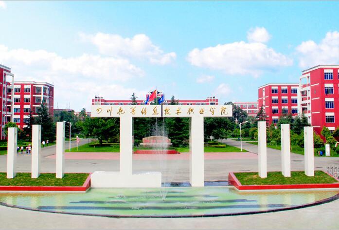 四川托普信息技术职业学院