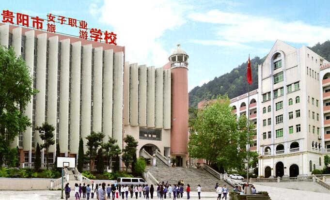 贵阳市女子职业学校