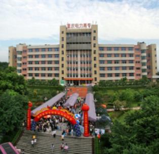 重庆电力高等专科学校