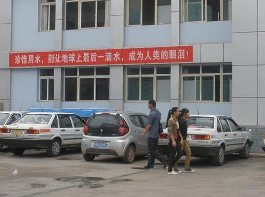 西昌交通学校