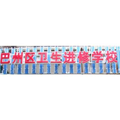四川省巴中市巴州区卫生进修学校