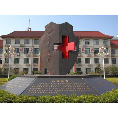 陆军军医大学(第三军医大学)