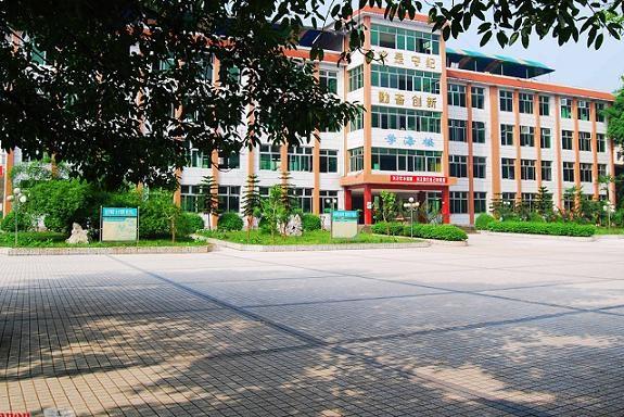 四川省长宁县职业高级中学校